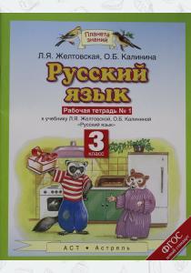 Калинина Русский язык