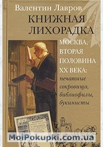 Книжная лихорадка