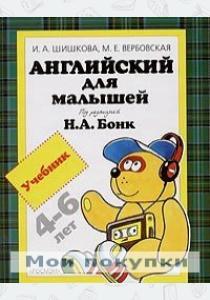 Ирина Шишкова Английский для малышей. Учебник 4-6лет.