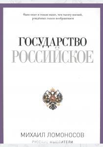 Михаил Ломоносов Государство Российское