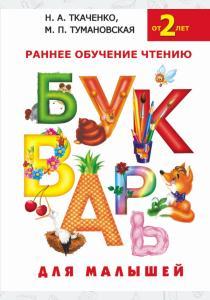 Букварь для малышей. Раннее обучение чтения для малышей от 2-х лет
