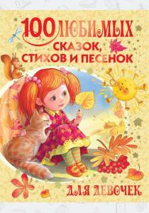 Михалков 100 любимых сказок, стихов, песен для девочек