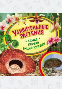 Травина Удивительные растения. Самая первая энциклопедия