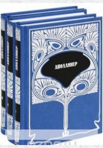 Аполлинер Аполлинер. Собрание сочинений (комплект из 3 книг)