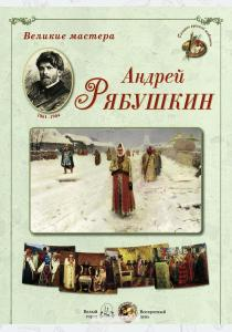 Астахова Великие мастера. Андрей Рябушкин (набор из 24 репродукций)