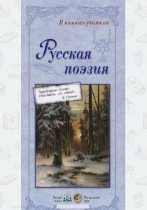 Астахова Русская поэзия (набор из 24 репродукций)