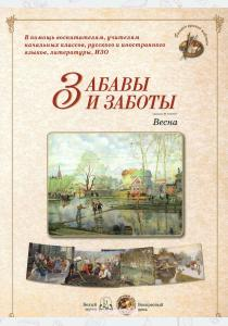 Астахова Забавы и заботы. Весна (набор из 24 репродукций)