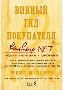 Винный гид покупателя (подарочное издание)