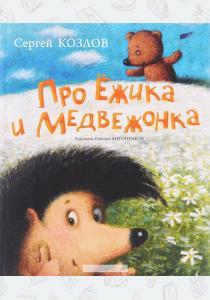 Козлов Про Ёжика и Медвежонка