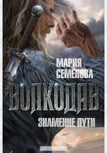 Семенова Волкодав. Знамение пути