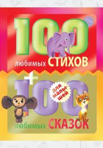 Заходер 100 любимых стихов и 100 любимых сказок для малышей