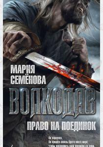 Семенова Волкодав. Право на поединок