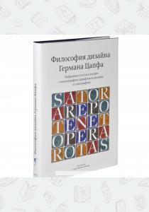 Философия дизайна Германа Цапфа