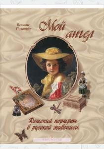 Мой ангел. Детский портрет в русской живописи