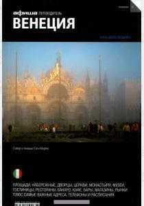 Венеция. Путеводитель (16+)