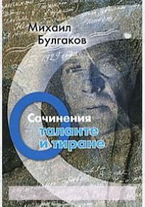 Булгаков О таланте и тиране. Сочинения
