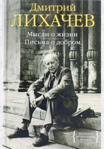 Дмитрий Лихачев Мысли о жизни. Письма о добром