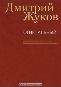 Дмитрий Анатольевич Жуков Огнепальный