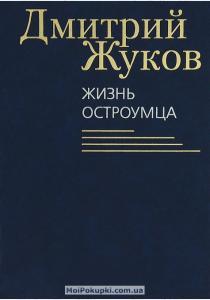 Дмитрий Анатольевич Жуков Жизнь остроумца