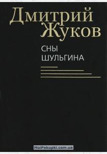 Дмитрий Анатольевич Жуков Сны Шульгина