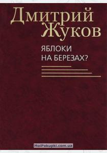 Дмитрий Анатольевич Жуков Яблоки на березах?