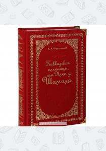 Кавказские пленницы, или Плен у Шамиля (подарочное издание)