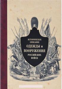 Историческое описание одежды и вооружения российских войск. Часть 10