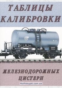 Клигман Таблицы калибровки железнодорожных цистерн