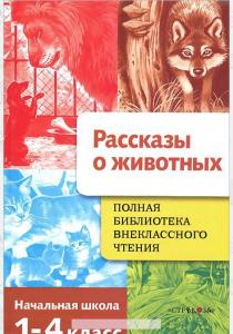 Рассказы о животных. Полная библиотека внеклассного чтения. 1-4 класс