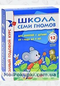 Денисова Дарья Полный годовой курс. Для занятий с детьми от 1 года до 2 лет (комплект из 12 книг)