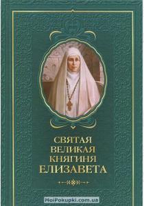 Святая великая княгиня Елизавета