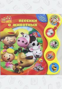 Ушкина Песенки о животных. Книжка-игрушка
