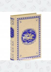Эмар Сын короля. Морские титаны (подарочное издание)