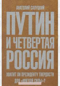 Путин и четвертая Россия. Хватит ли президенту твердости для мягкой силы?