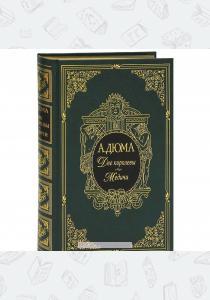 Дюма А. Дюма. Собрание сочинений. Двадцать избранных романов. Две королевы. Медичи (подарочное издание)
