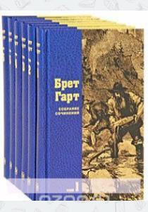 Брет Гарт. Собрание сочинений в 6 томах (комплект)