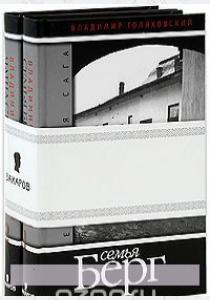 Еврейская сага (комплект из 2 книг)