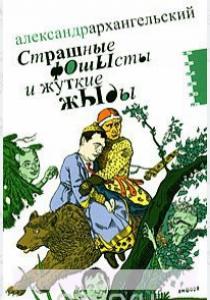 Александр Николаевич Архангель Страшные фОшЫсты и жуткие жЫды