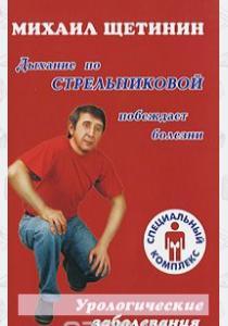 Михаил Николаевич Щетинин Урологические заболевания