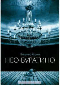 Владимир Григорьевич Корнев Нео-Буратино
