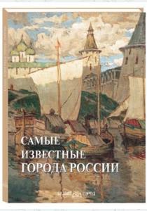 Пантилеева Самые известные города России