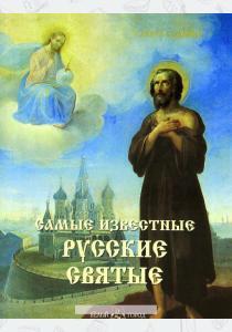 Пантилеева Самые известные русские святые