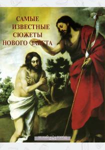 Астахов Самые известные сюжеты Нового Завета