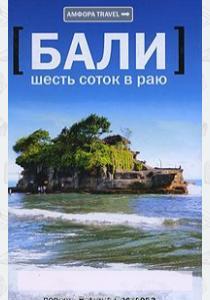 Роман Викторович Светлов Бали. Шесть соток в раю