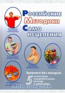 Ирина Васильевна Медведева Российские методики самоисцеления