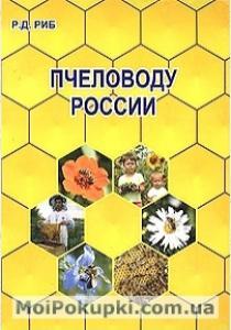 Пчеловоду России