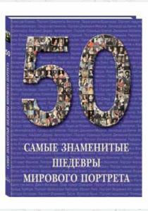 Калмыкова Вера Владимировна Самые знаменитые шедевры мирового портрета