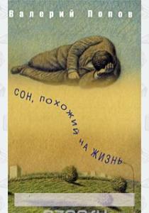 Валерий Георгиевич Попов Сон, похожий на жизнь