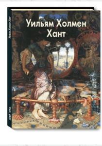 Александр Шестимиров Уильям Холмен Хант
