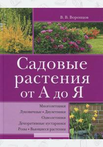Воронцов Садовые растения от А до Я